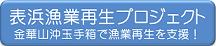 banner_omotehama2.png